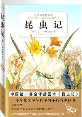 昆虫记·卷5