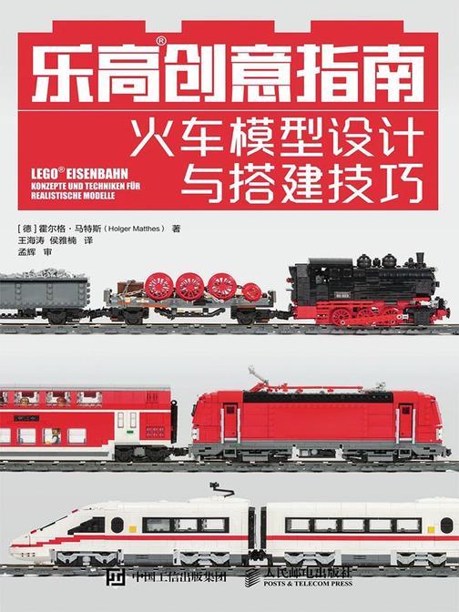 乐高创意指南:火车模型设计与搭建技巧