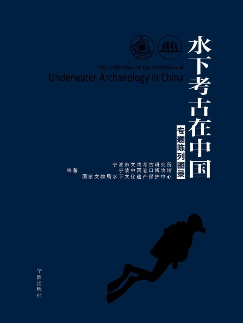 水下考古在中国:专题陈列图录