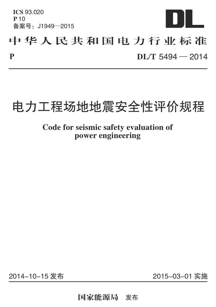 DL/T 5494-2014 电力工程场地地震安全性评价规程