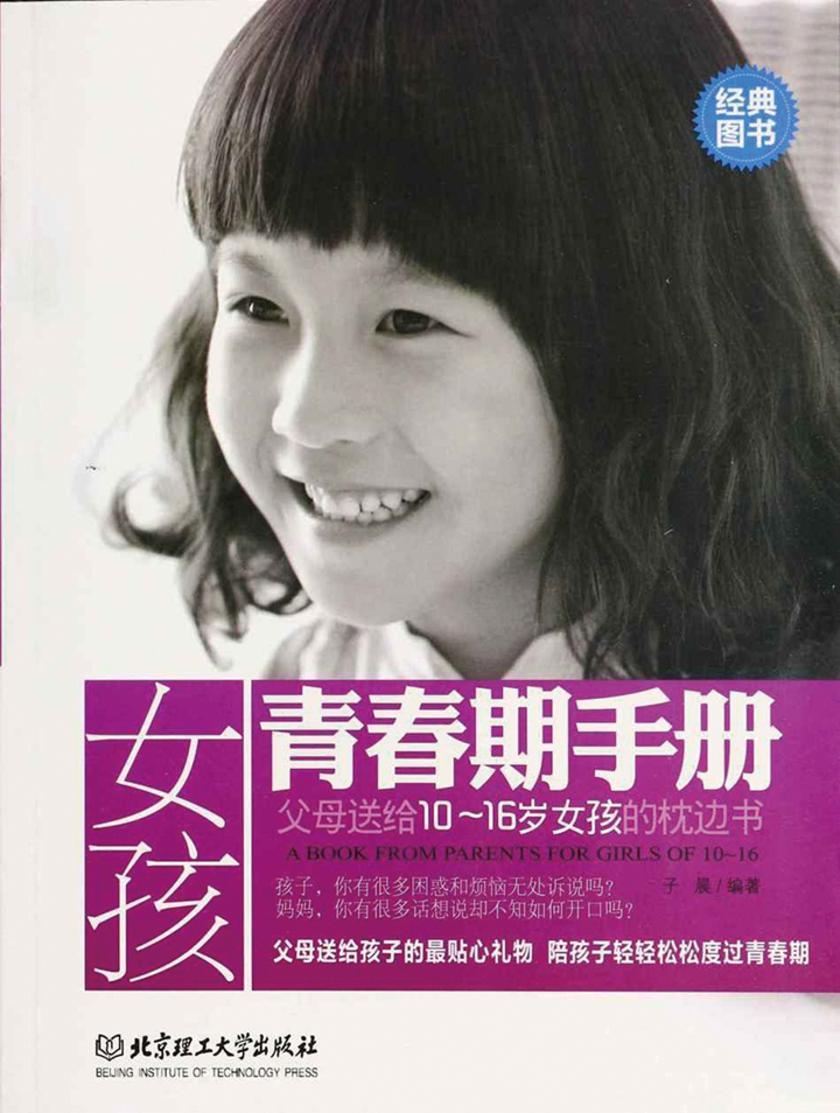 女孩青春期手册