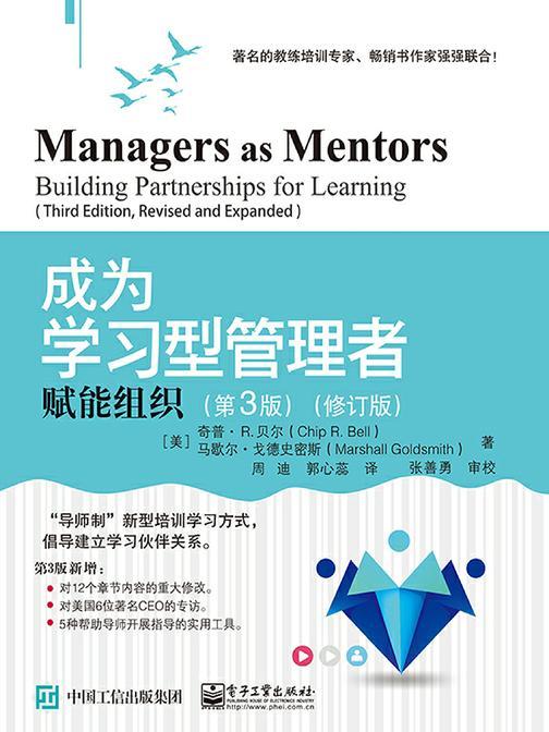 成为学习型管理者:赋能组织(第3版)(修订版)