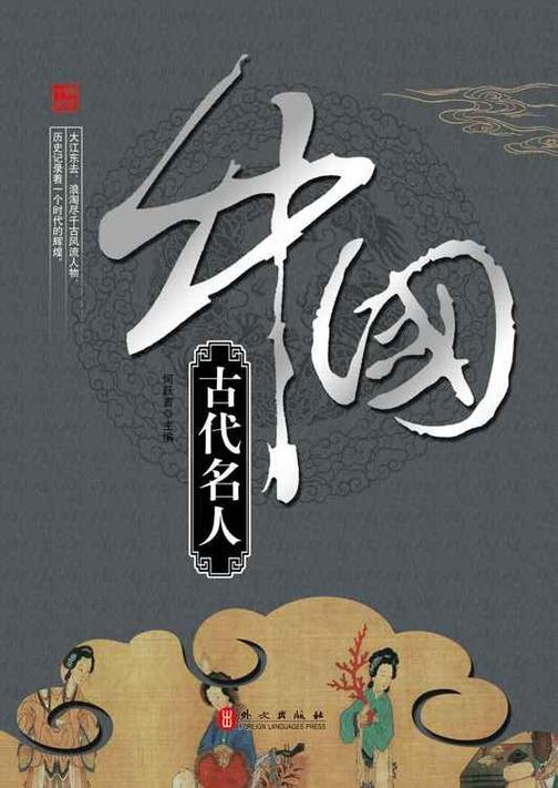 辉煌的中国中国古代名人
