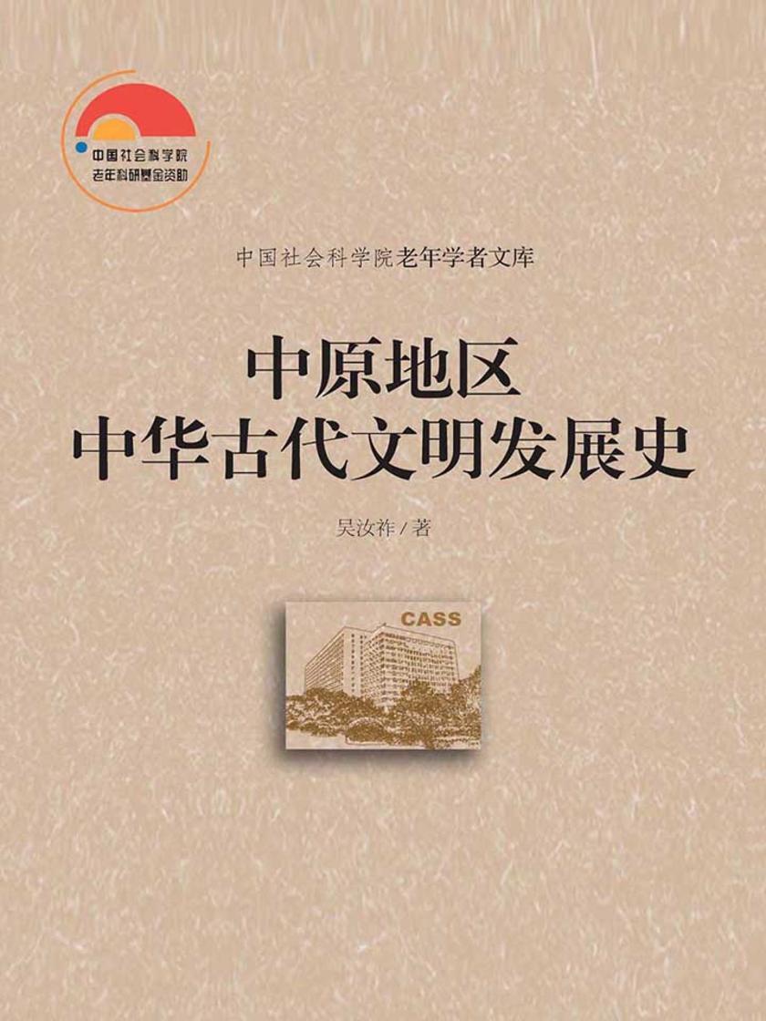 中原地区中华古代文明发展史
