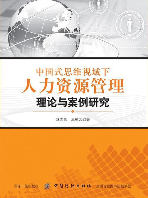中国式思维视域下人力资源管理理论与案例研究