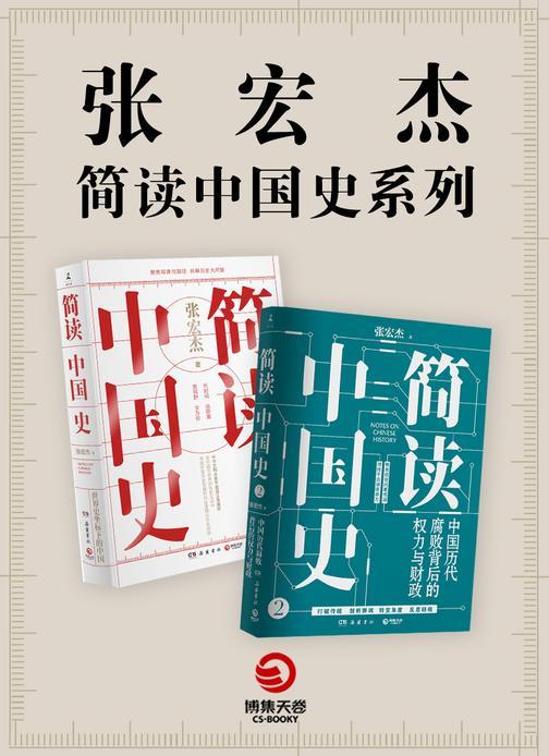 """张宏杰""""简读中国史""""系列(共2册)"""