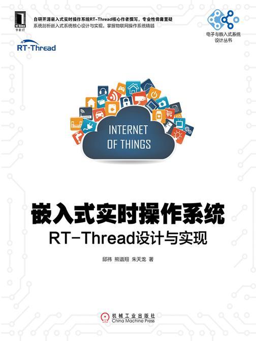 嵌入式实时操作系统:RT-Thread设计与实现