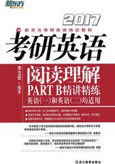 (2017)考研英语阅读理解PART B精讲精练