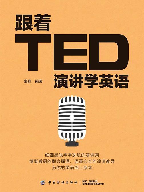 跟着TED演讲学英语