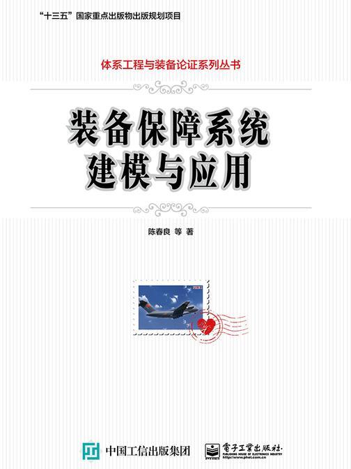 装备保障系统建模与应用