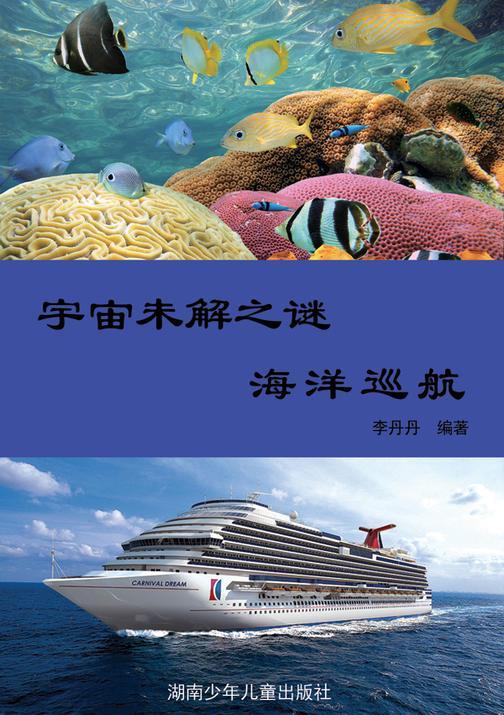 宇宙未解之谜:海洋巡航