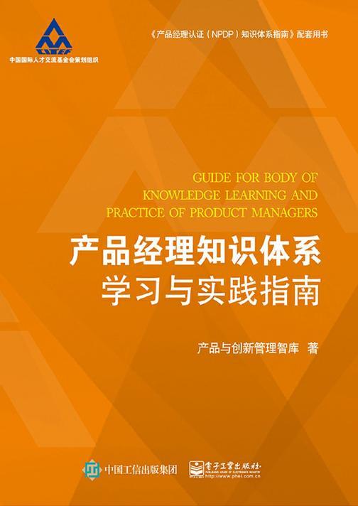 产品经理知识体系学习与实践指南
