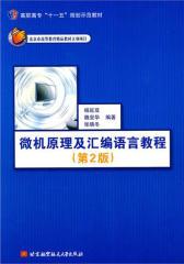 微机原理及汇编语言教程(仅适用PC阅读)