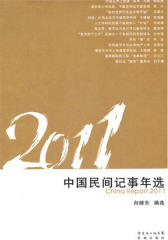 2011中国民间记事年选