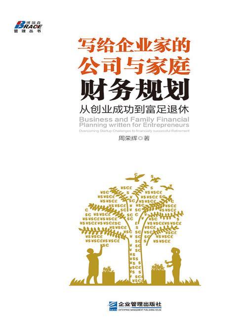 写给企业家的公司与家庭财务规划:从创业成功到富足退休