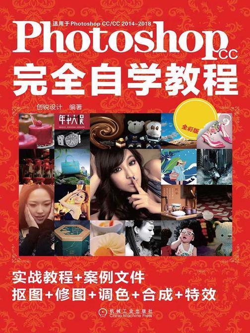 Photoshop CC完全自学教程:微课视频全彩版