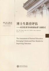 博士生教育评估:改善结果导向的新标准与新模式