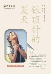 不老泉文库:银顶针的夏天