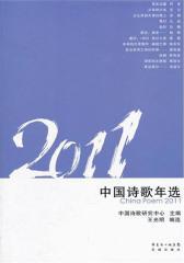 2011中国诗歌年选(仅适用PC阅读)