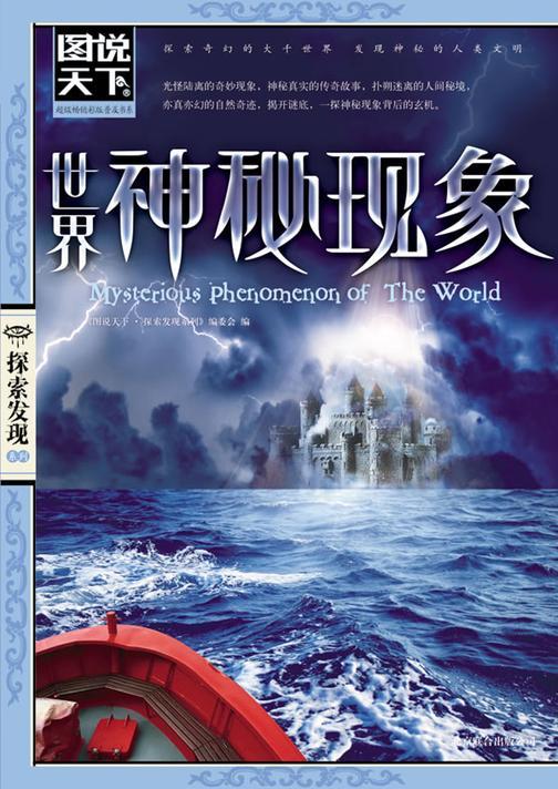 世界神秘现象