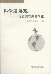 科学发展观与公共管理科学化