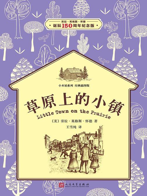 小木屋7:草原上的小镇