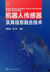 机器人传感器及其信息融合技术