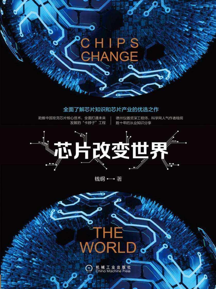 芯片改变世界