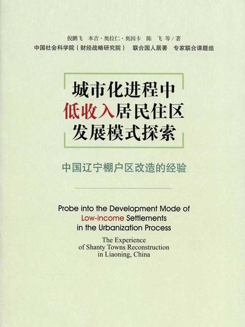 城市化进程中低收入居民住区发展模式探索:中国辽宁棚户区改造的经验