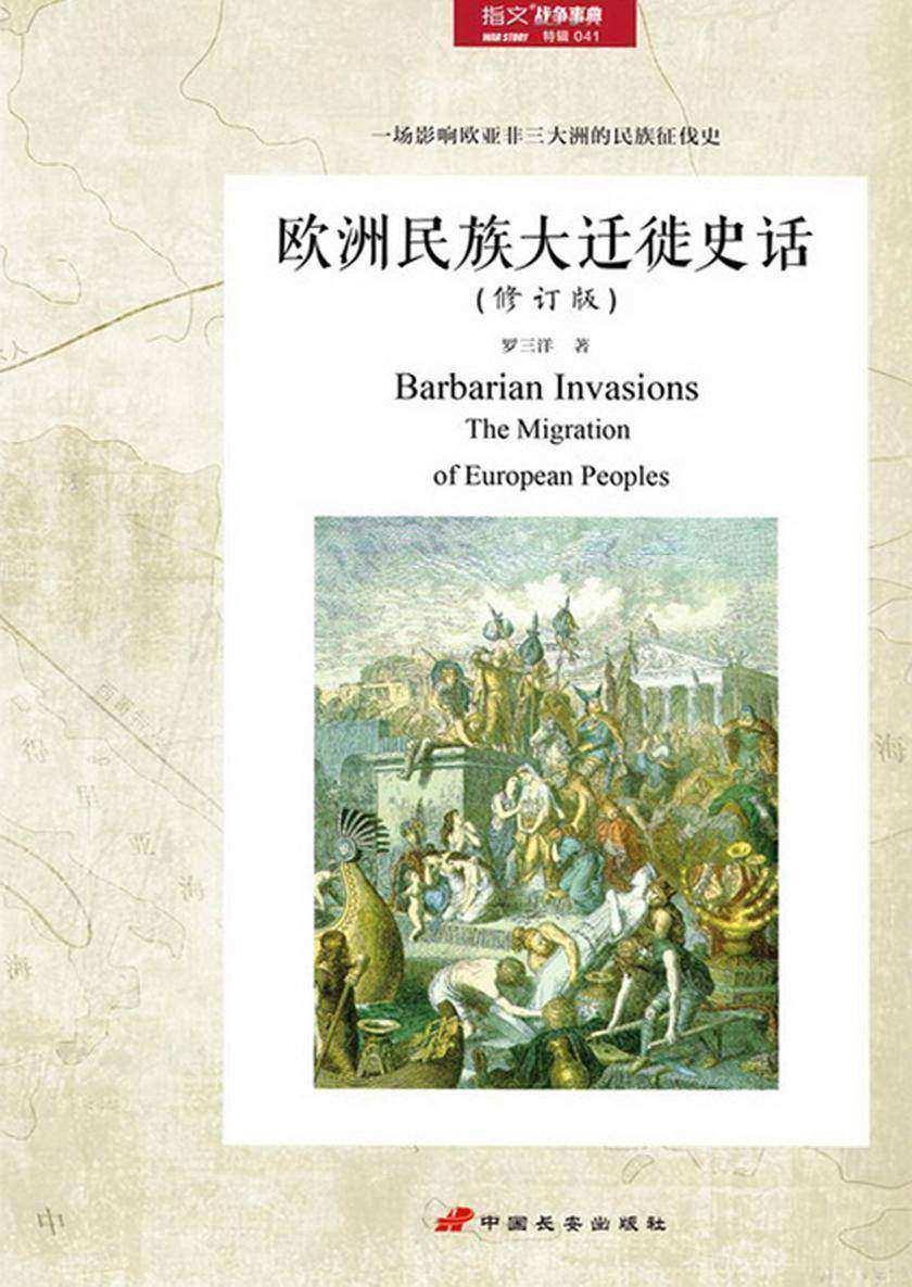 欧洲民族大迁徙史话(十周年纪念版)