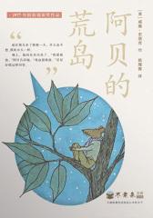 不老泉文库:阿贝的荒岛