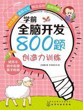 学前全脑开发800题 创造力训练