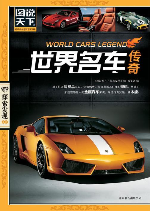 世界名车传奇