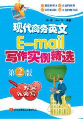 现代商务英语E-mail写作实例精选(仅适用PC阅读)