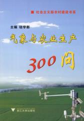气象与农业生产300问