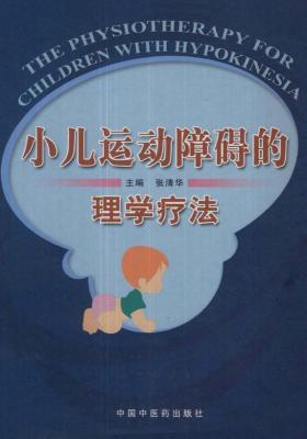 小儿运动障碍的理学疗法