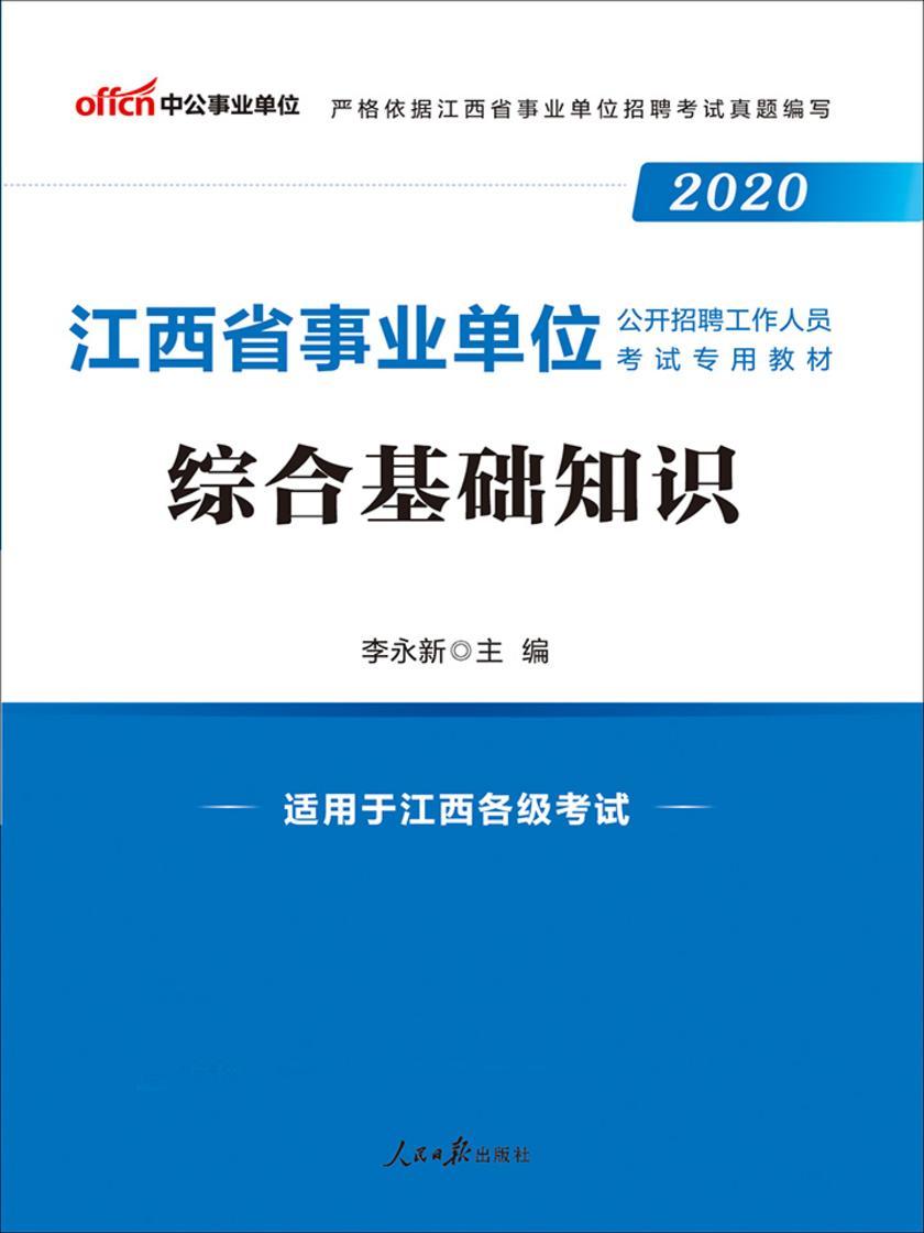 中公2020江西省事业单位公开招聘工作人员考试专用教材综合基础知识