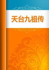天台九祖传