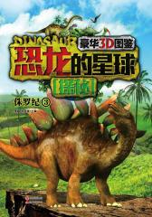 恐龙的星球探秘·侏罗纪3