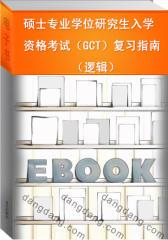 硕士专业学位研究生入学资格考试(GCT)复习指南(逻辑)(仅适用PC阅读)