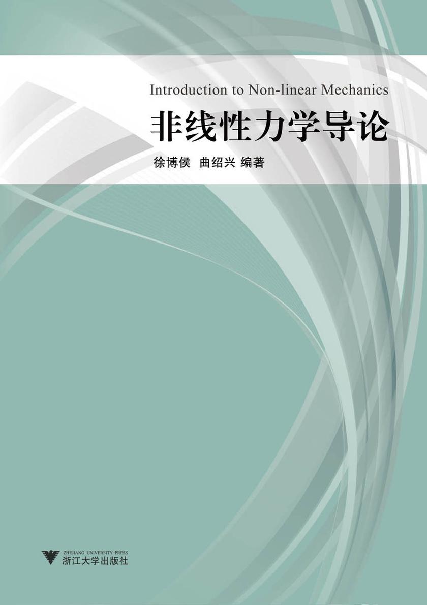 非线性力学导论(仅适用PC阅读)