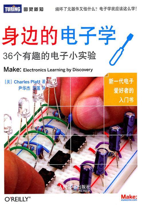 身边的电子学:36个有趣的电子小实验