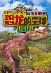 恐龙的星球探秘·侏罗纪2