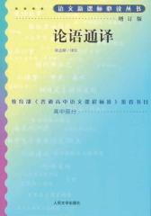 论语通译(语文新课标必读丛书:增订版)
