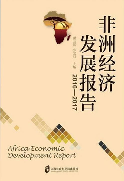 非洲经济发展报告