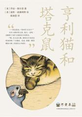 不老泉文库:亨利猫和塔克鼠