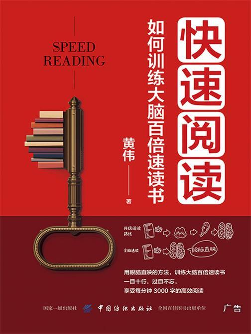 快速阅读:如何训练大脑百倍速读书