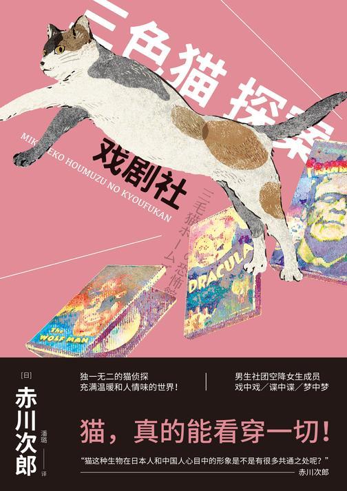 三色猫探案:戏剧社