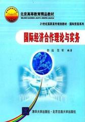 国际经济合作理论与实务(仅适用PC阅读)