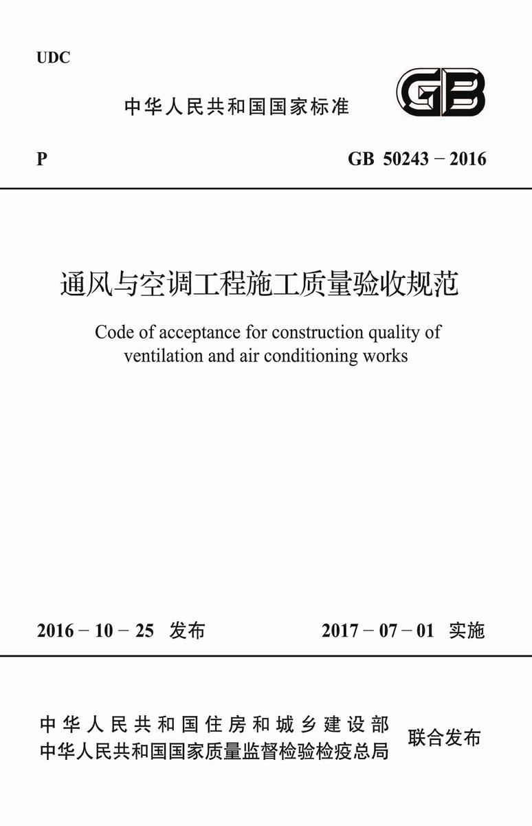 GB 50243-2016 通风与空调工程施工质量验收规范